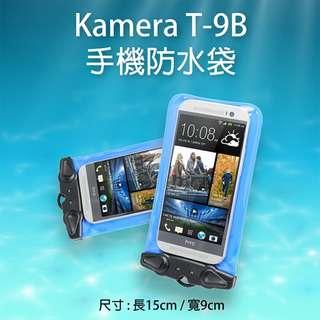 Kamera T-9B 手機防水袋(15cm x 9cm)潛水 游泳 防塵防沙 可水下10米 保固一年