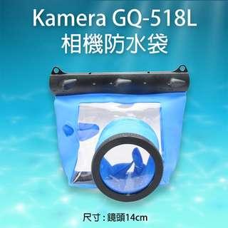 Kamera GQ-518L 相機防水袋(鏡頭14cm)潛水 游泳 浮潛 防塵防沙 單眼相機 保固一年
