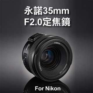 Nikon用 永諾 YN35mm F2.0 定焦鏡 廣角AF 大光圈 標準定焦鏡頭 人像 自動對焦 YN35