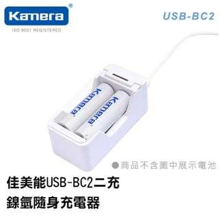 Kamera 佳美能 USB-BC2 雙充 鎳氫 隨身 充電器 快速 戶外 充電 賣場另有4充 8充