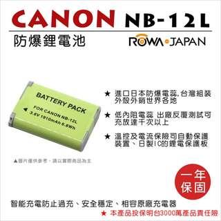 樂華 FOR Canon NB-12L 相機電池 鋰電池 防爆 原廠充電器可充 保固一年