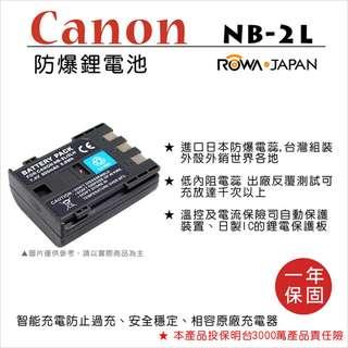 樂華 FOR Canon NB-2L 相機電池 鋰電池 防爆 原廠充電器可充 保固一年