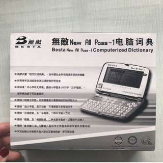 Chinese Electronic Dictionary, used once only!