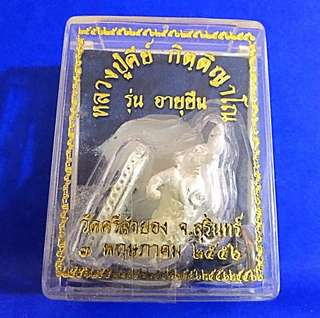 Lp Key Magical Bull Amulet (Overcome obstacles, politics & protection)