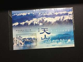 新疆 天山 小型張 郵票