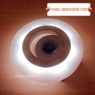 人體智能感應LED燈
