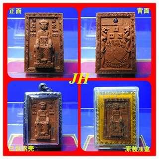Thai Amulet - 赌神至尊 二哥丰   Yee Gor Hong Gambling King