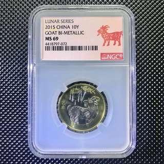 NGC MS69 2015 羊年賀歲紀念幣 少見夜光盒 剪紙羊特別標籤 人民幣拾圓