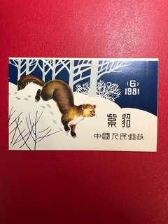 中國郵票SB6 -紫貂小本張