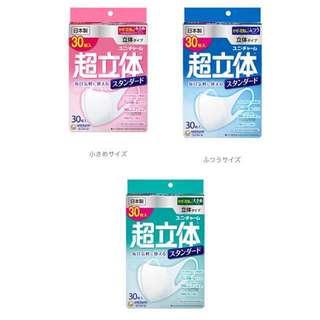 日本超立體口罩 一盒30個 (10.5cm & 13cm)