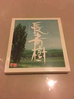 長青樹~精選2CD