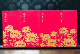 2018 Maybank PW Red Packets