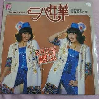 LP》樱花Sakura: 二八年華