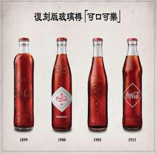 Coca Cola Heritage (Hong Kong)