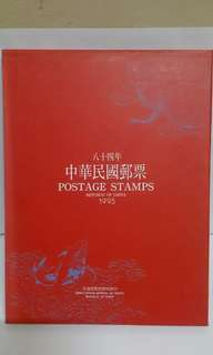 八十四年郵票年册