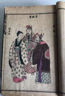 For sharing only, 1920 China Story Book