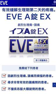 EVE A錠EX