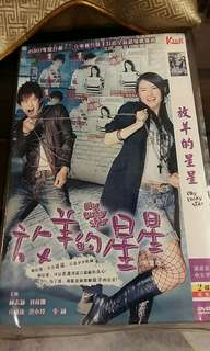 Jimmy Lin In My Lucky Star