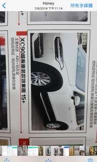 XC90 汽車踏板