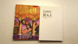 [半價]繁體 哈利波特($40)/哈比人($50)