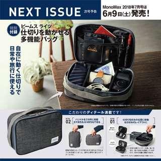 日本雜誌 Mono Max 附贈 BEAMS LIGHTS 鐵灰色 多功能收納包 旅行包 洗漱包 盥洗包 相機包