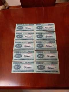 包真:(全新 有少少黃)中國人民銀行: 紙幣:2分:1953年:/共10張
