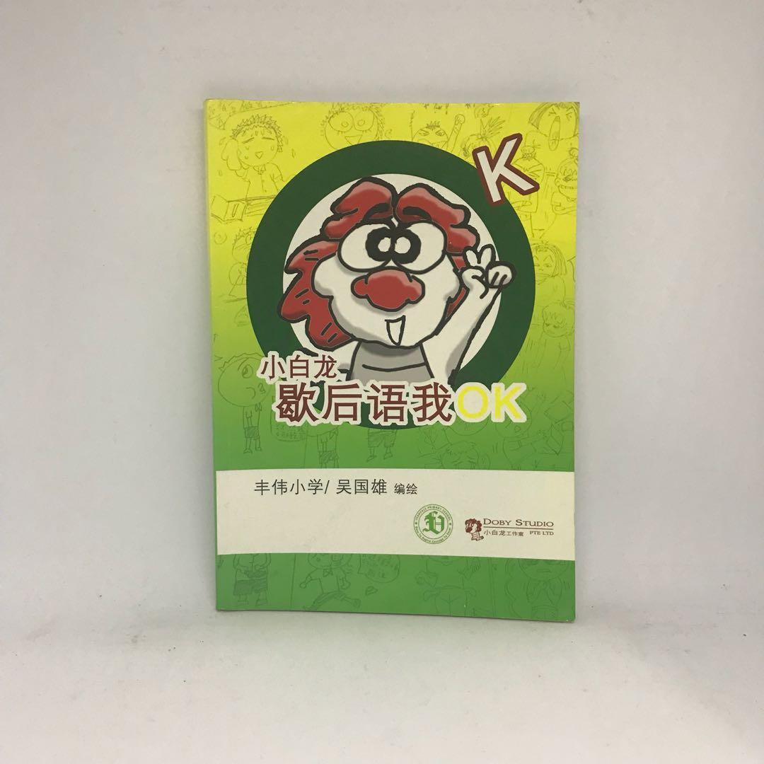 歇后语我OK | 小白龙 | Chinese Phrases Book