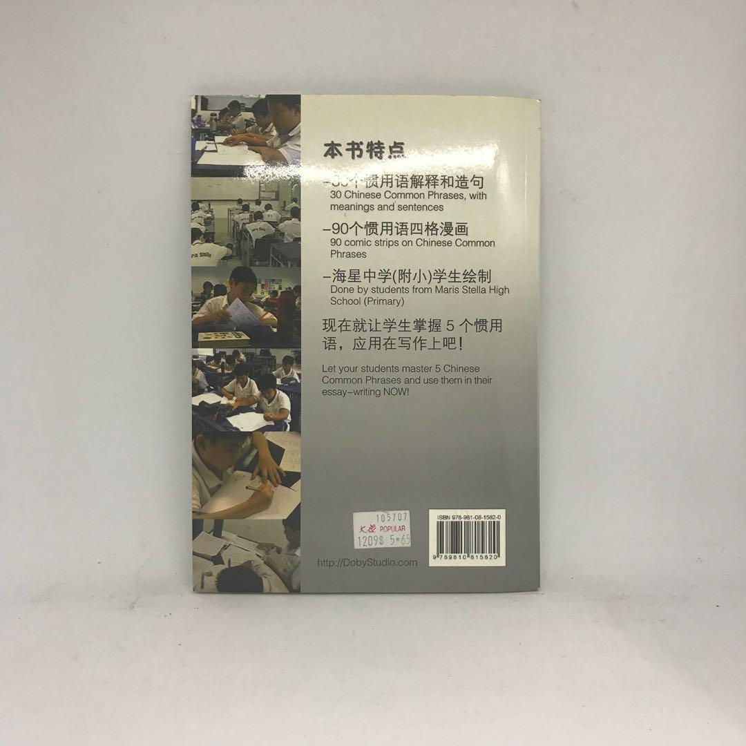 管用我OK   小白龙   Chinese Phrases Book