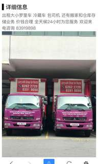 10' / 14' / 24' Lorry Rental with Driver