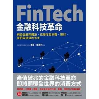 (省$26)<20160507 出版 8折訂購台版新書>FinTech金融科技革命:網路金融新體系,改變你我消費、理財、保險與借貸的未來, 原價 $133 特價 $107