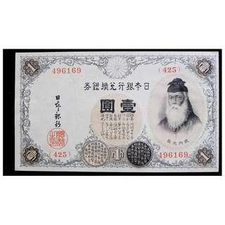 1916年(大正五年)日本銀行皇菊武內大臣肖像壹圓(Silver Yen)銀票(好品)