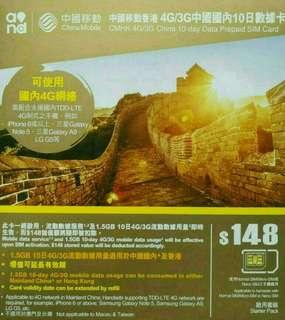 中國 數據卡 10日 4G 1.5GB 上網卡 SIM CARD