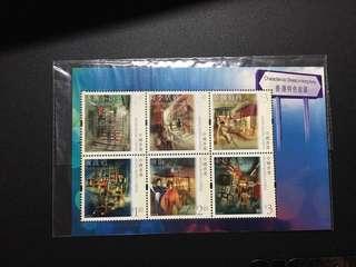 香港特色街道 小型張 郵票