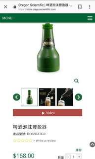 啤酒泡沫豐盈器