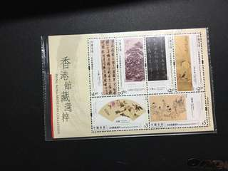 香港藏館粹 小型張 郵票