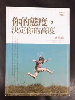 蔣慧瑜系列心靈書籍 -  你的態度,決定你的高度
