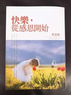 蔣慧瑜系列心靈書籍 -  快樂,從感恩開始