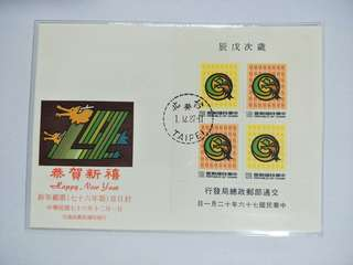 Taiwan FDC New Year Greetings 1987