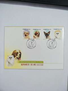 Taiwan FDC Pets 2
