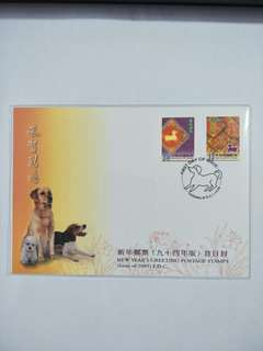 Taiwan FDC New Year Greetings 2005 Dog