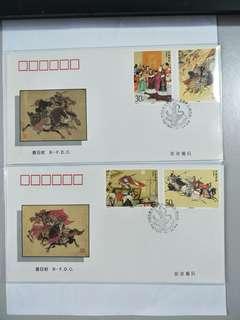B FDC 1994-17 Three Kingdoms 4