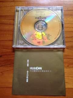 齊秦 3D立體音效24K黄金 CD