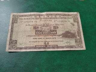 1975年 匯豐銀行 五元港幣