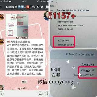 工资日结,多劳多得,13岁以上,有兴趣加我微信:annayeong(备注1)