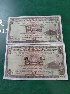 1975年2張五元港紙共收60元