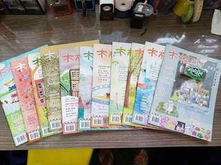 木棉樹月刊 15蚊一本 共11本