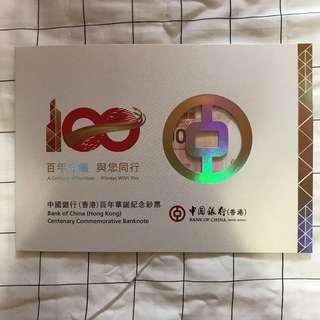 中國銀行香港百年華誕紀念鈔