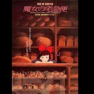 [Rent-A-Movie] KIKI'S DELIVERY SERVICE (1989) [MCC004]