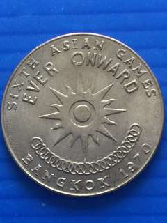 Thailand commemorative 1 Baht 1970