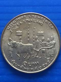Thailand commemorative 1 baht 1972
